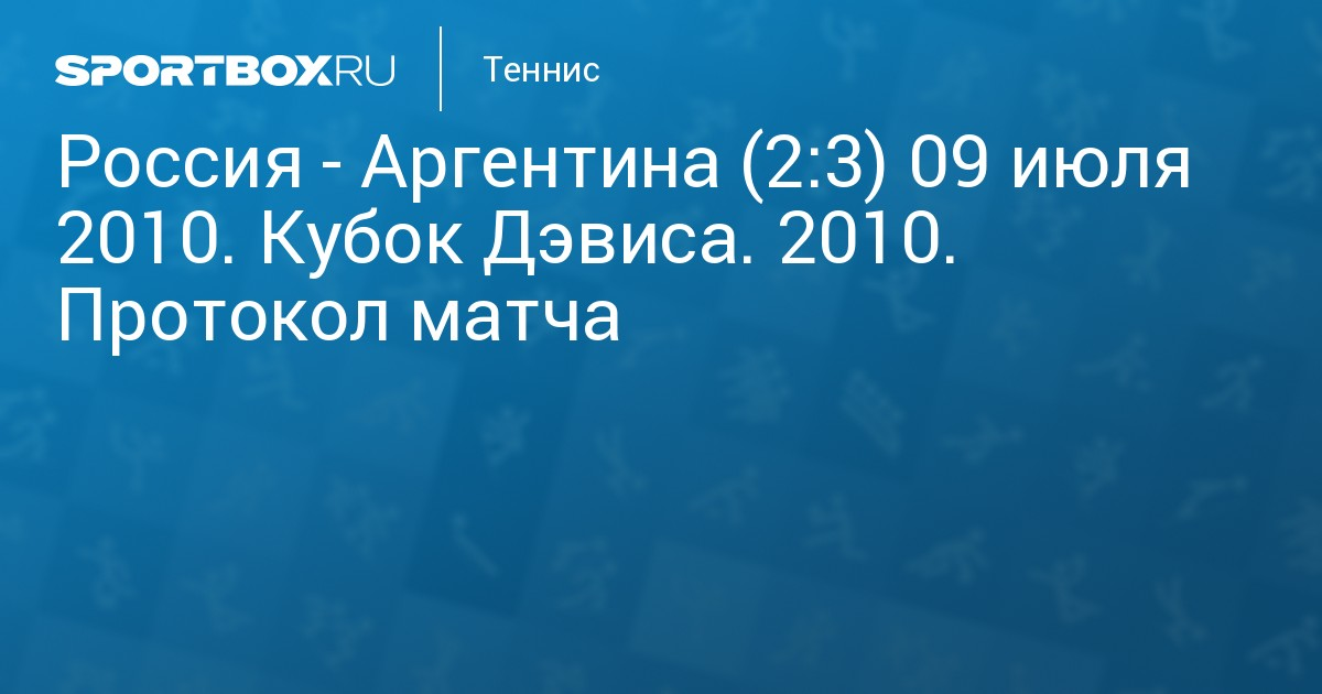 Онлайн трансляция матча россия - аргентина, кубок дэвиса