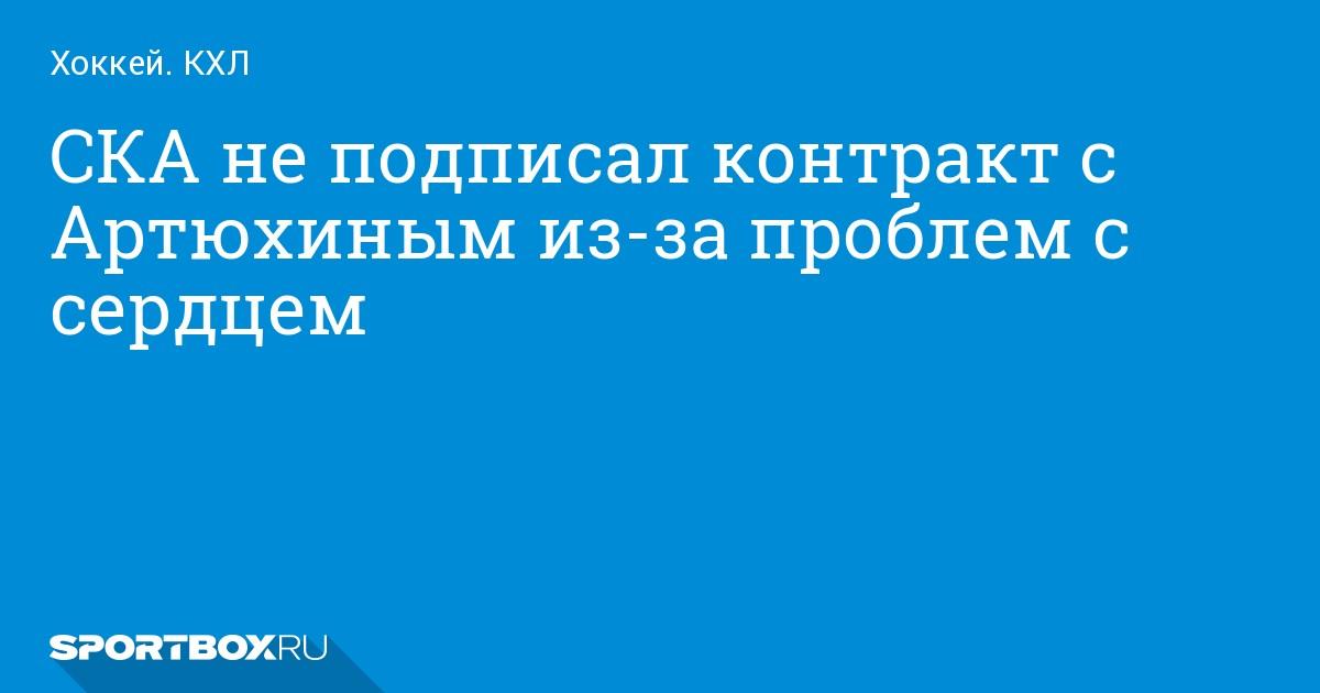 Артюхин старался не удаляться в матче с хк ска, боясь большинства