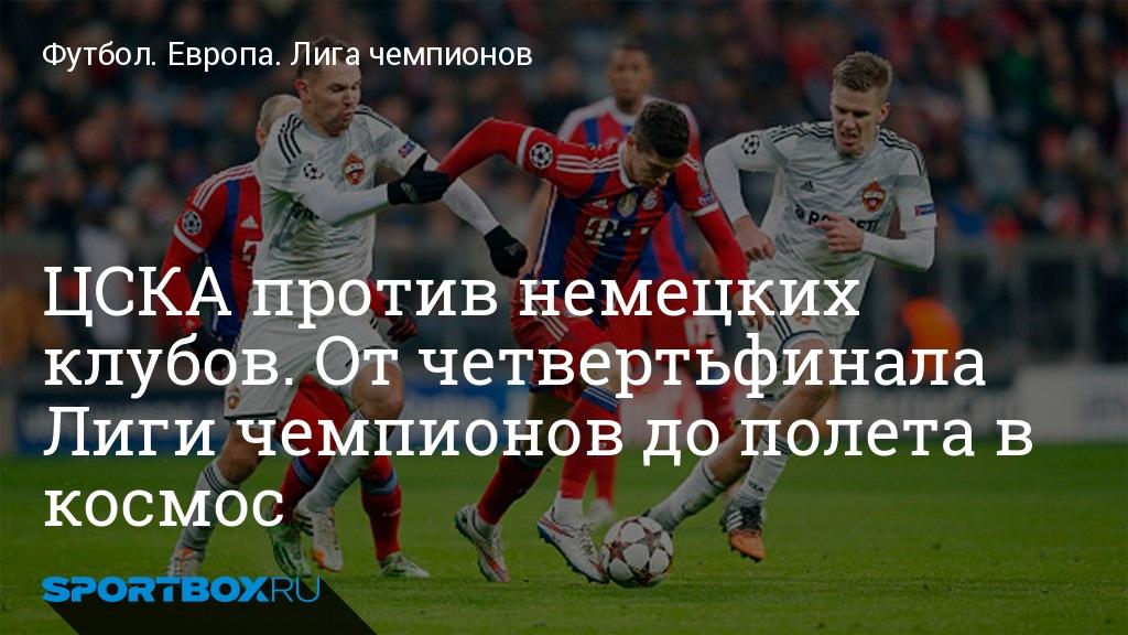 ЦСКА взлетел до Лиги чемпионов