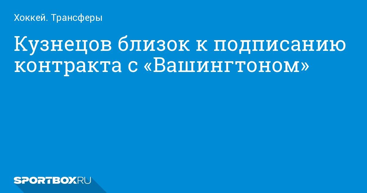 """Кузнецов близок к подписанию контракта с """"Вашингтоном"""""""