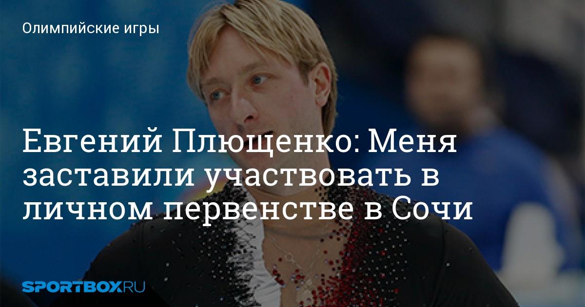 Евгений викторович плющенко родился 3 ноября 1982 года в хабаровском крае, в семье столяра