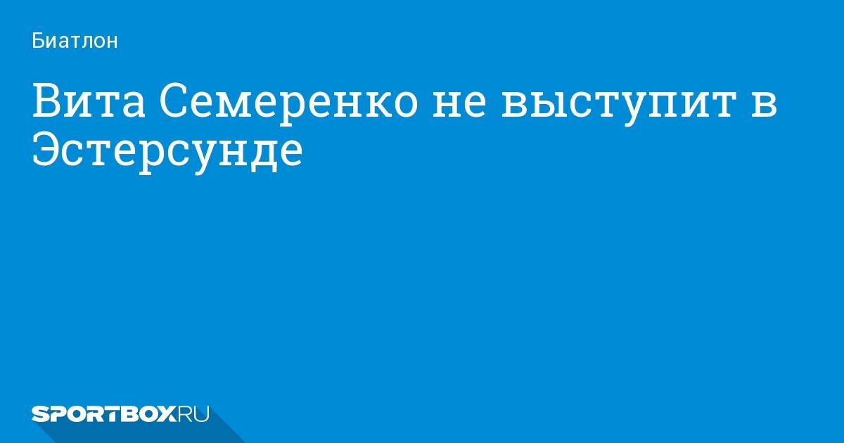 Почему вита семеренко не выступает
