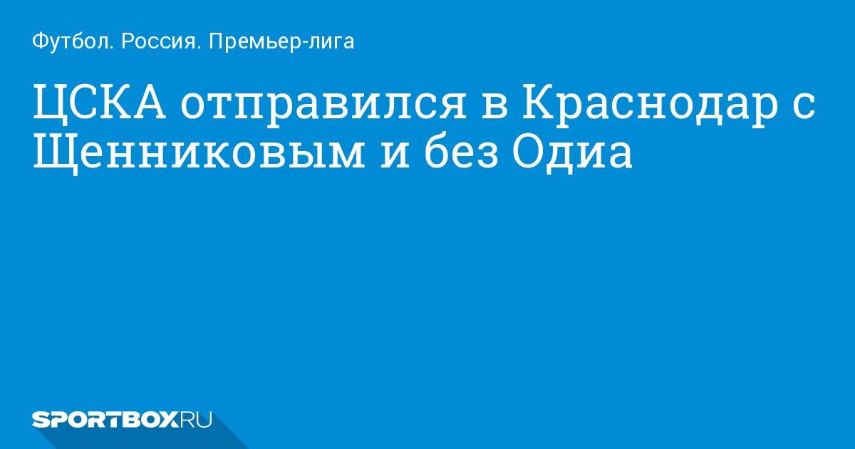 Гол: щенников, 111 (1:0) гол георгия щенникова вывел пфк цска в полуфинал кубка россии-2013/2014
