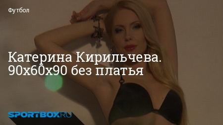 katerina-kirilcheva-porno