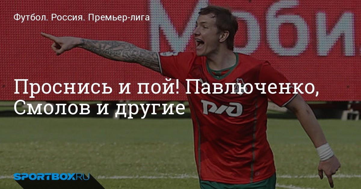 Роман павлюченко фото: sportsphotolivejournalcom