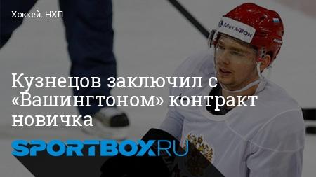 "Кузнецов заключил с ""Вашингтоном"" контракт новичка"