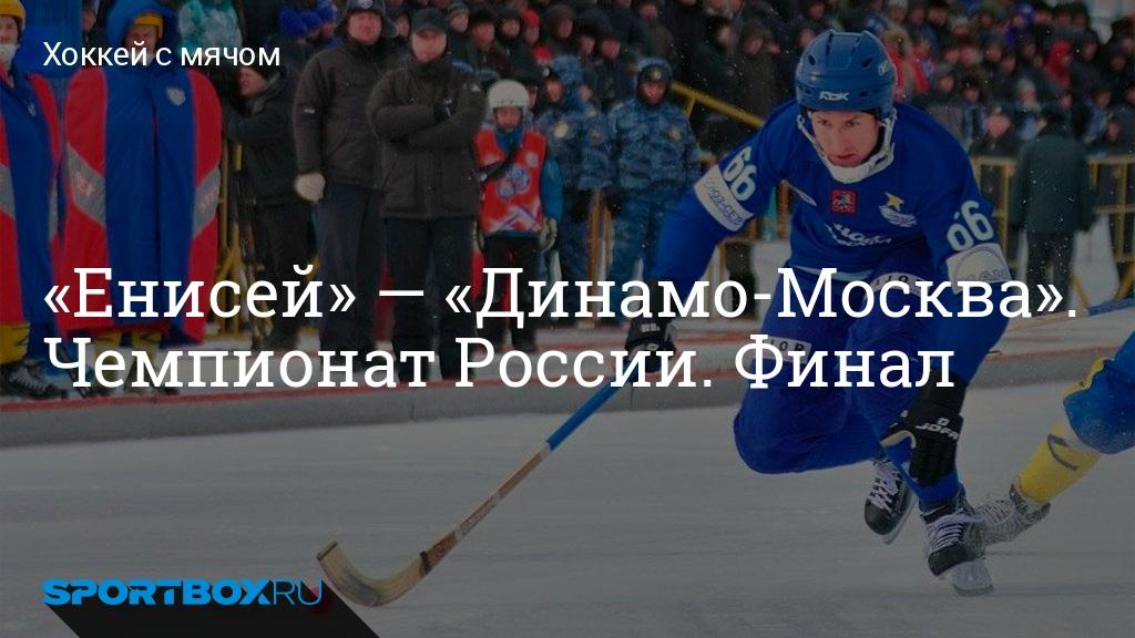 ХК Енисей хоккей с мячом  официальный сайт