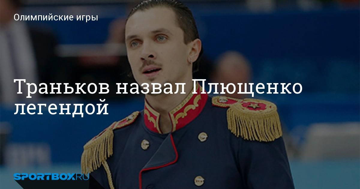 Евгений плющенко с золотой олимпийской медалью