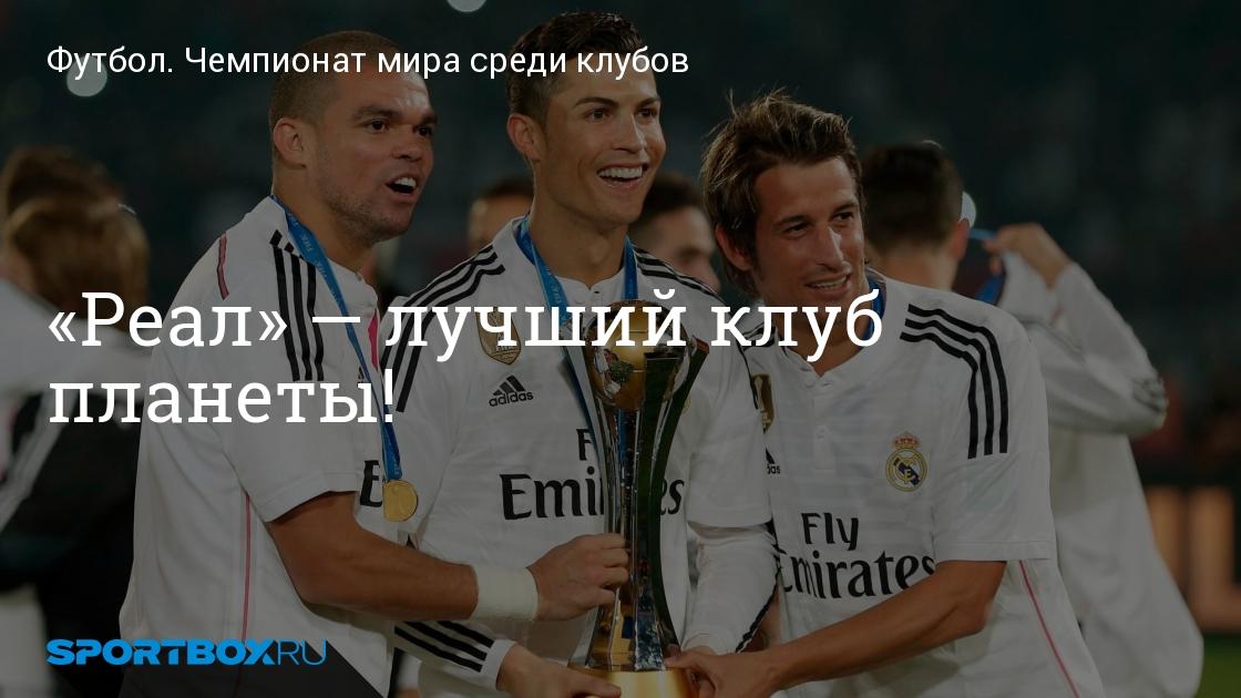 Статусы Реал Мадрид  Sportsru