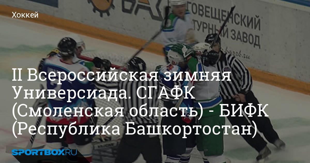 Iii всероссийская зимняя универсиада в ижевске