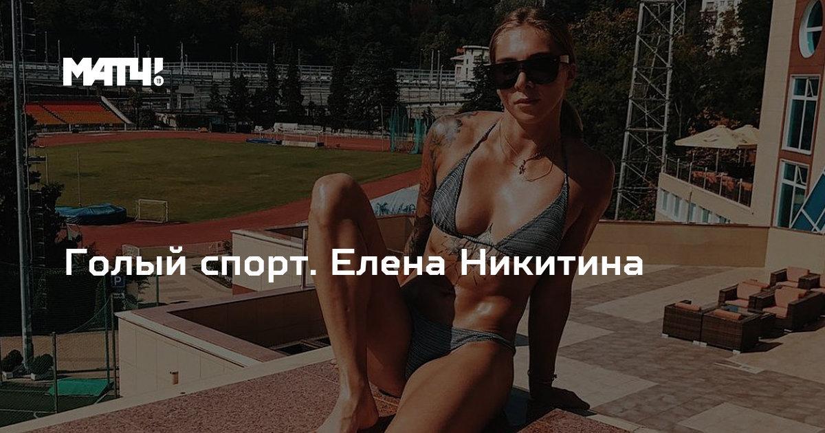 Елена Никитина Бст Обнаженная
